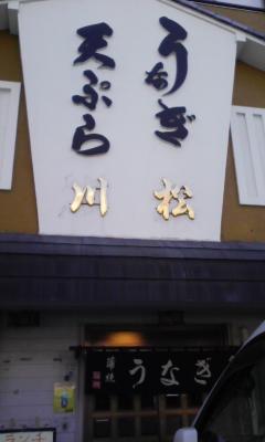 古河川松の鰻